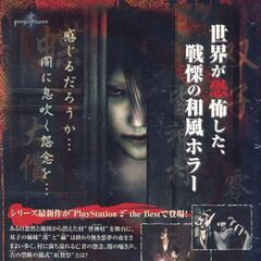The back cover of the Japanese PS2 the Best box art
