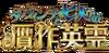 Da-Vinci-Quest-Node