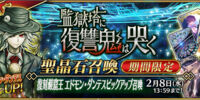 Cries of The Vengeful Demon in the Prison Tower Event Re-Run/Event Info