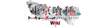 TokyoGhoulwiki-wordmark