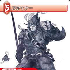 8-007R Steiner