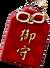 FF7 Amulet