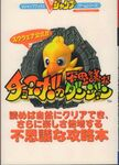 Square Official Chocobo's Mysterious Dungeon