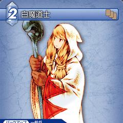 Female White Mage from <i>Tactics</i>.