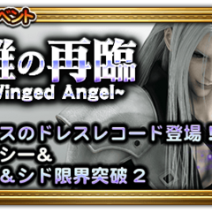 Japanese event banner for The Second Coming.