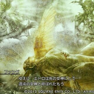 Mural depicting Etro's death in <i>Lightning Returns</i>.
