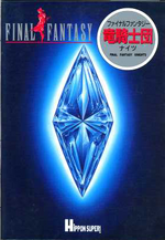 Ryūkishi Dan - Knights cover