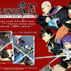 The Four Champions of Rubrum in an advertisement for the French release.