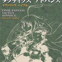 <i>Final Fantasy Tactics Advance Ivalice Bible</i> cover.