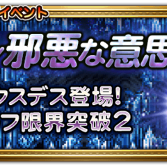 Japanese event banner for The Malice Within.