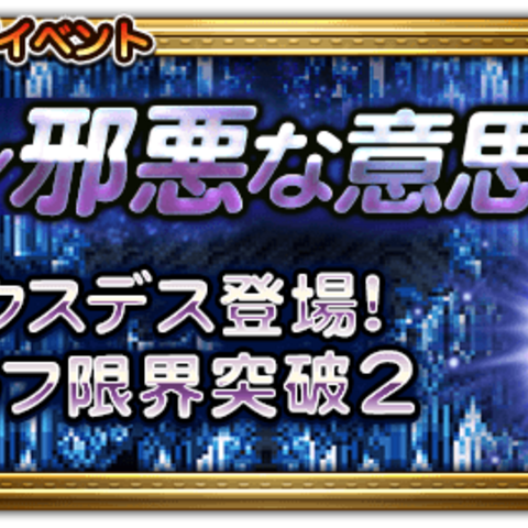The Malice Within's Japanese release banner.