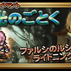 Lightning Strikes's Japanese event banner.