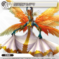 13-200S/4-100S Ultima, the High Seraph