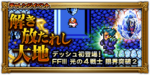FFRK The Earth Stirs JP