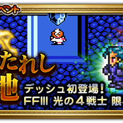 The Earth Stirs's Japanese event banner.
