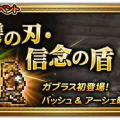 Japanese event banner for Blade of Vengeance.