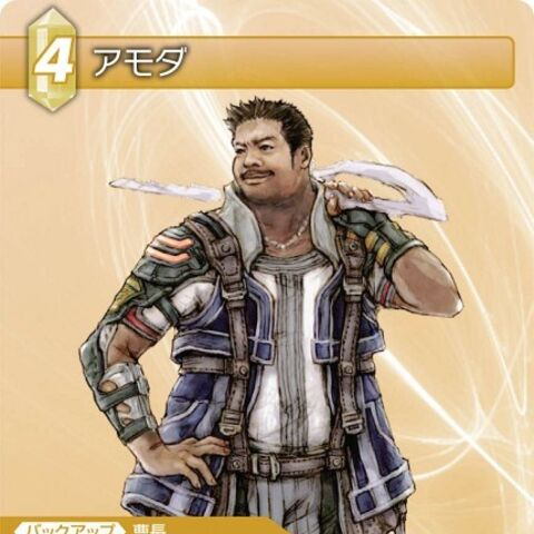 Trading card of Amodar's Ikeda artwork.