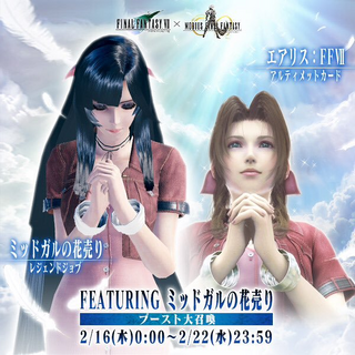 Aerith promotion featuring Meia.