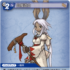Viera White Mage from <i>Tactics Advance</i>.