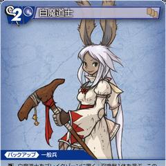 Viera White Mage from <i>Tactics Advance</i>.