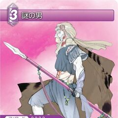 Trading card of Kain as the Hooded Man.