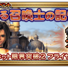 Japanese event banner for A Summoner Reborn.