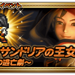 Japanese event banner for Princess of Alexandria.