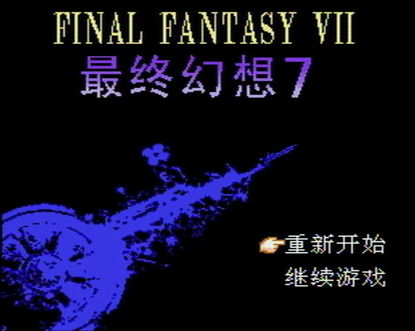 File:FFVII NES Logo.jpg