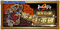 FFRK The Fabled Seven Heroes JP