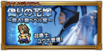 FFRK The Marriage of Convenience JP