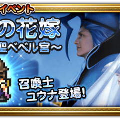 Japanese event banner for Marriage of Convenience.