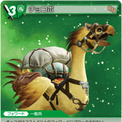 Trading card (<i>Final Fantasy XIV</i> chocobo).