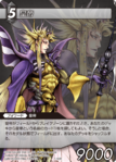 1-160r Emperor TCG