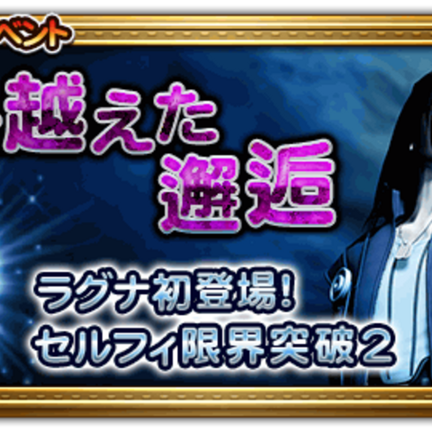 A Meeting Beyond Time's Japanese release banner.
