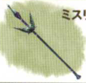 File:Mythril SpearFFIX.png