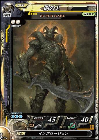 File:LOV-II Shadow Lord.jpg