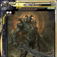 Daemon No-028. Shadow Lord