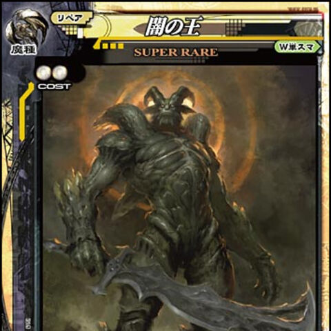 The Shadow Lord's card.