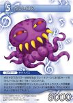 FF TCG Theatrhythm Ultros