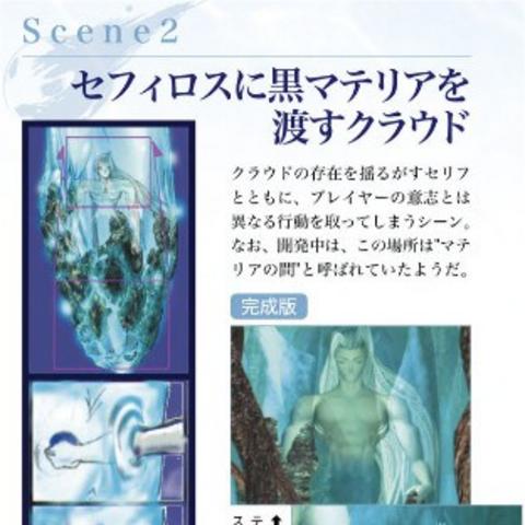 Original concept for Sephiroth's Black Materia scene from <a href=