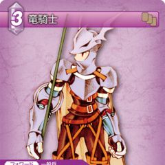 Trading card of a male Dragoon.