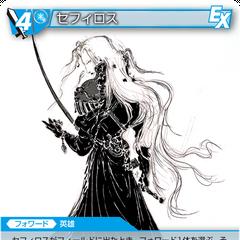 14-027S Sephiroth