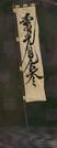 LRFFXIII Egotist's Banner