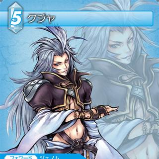 Kuja trading card with his <i>Dissidia</i> art.