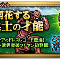 Japanese event banner for A Summoner Grown.