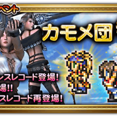 Japanese event banner for GoGo Gullwings!.