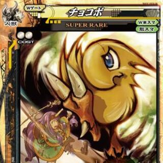 Front of Chocobo's card for <i>Lord of Vermillion 2</i>.