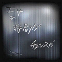 Scratched Message Written by Zack - Shinra Mansion.