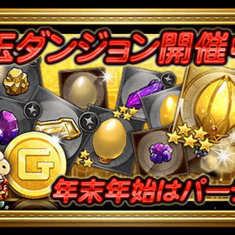 Festival of Gold's Japanese release banner.