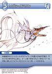 Leviathan4 TCG